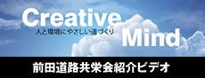 前田道路共栄全紹介ビデオ