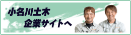 小名川土木 企業サイトへ